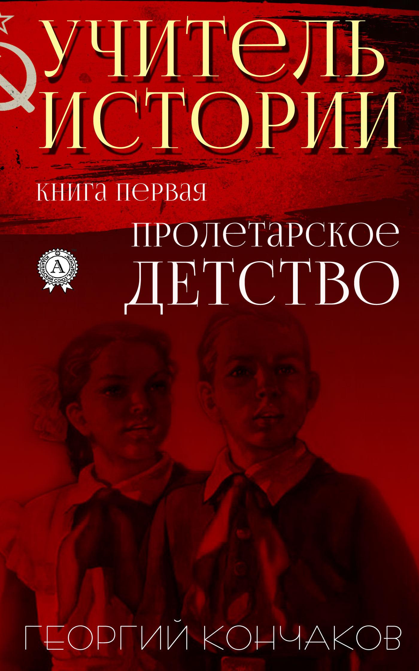 Учитель истории. Книга первая.Пролетарское детство