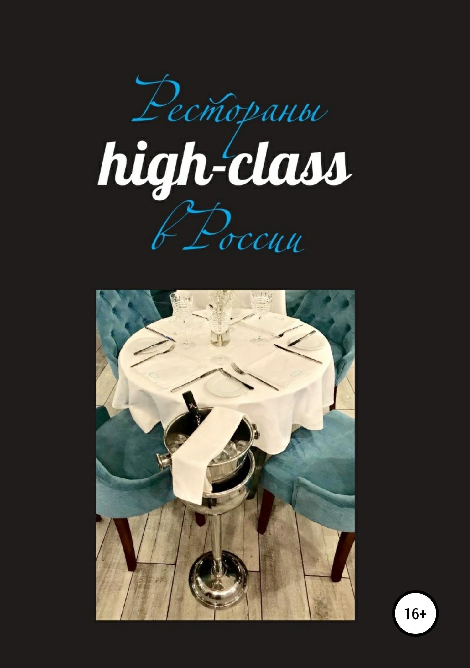 Рестораны high-class в России