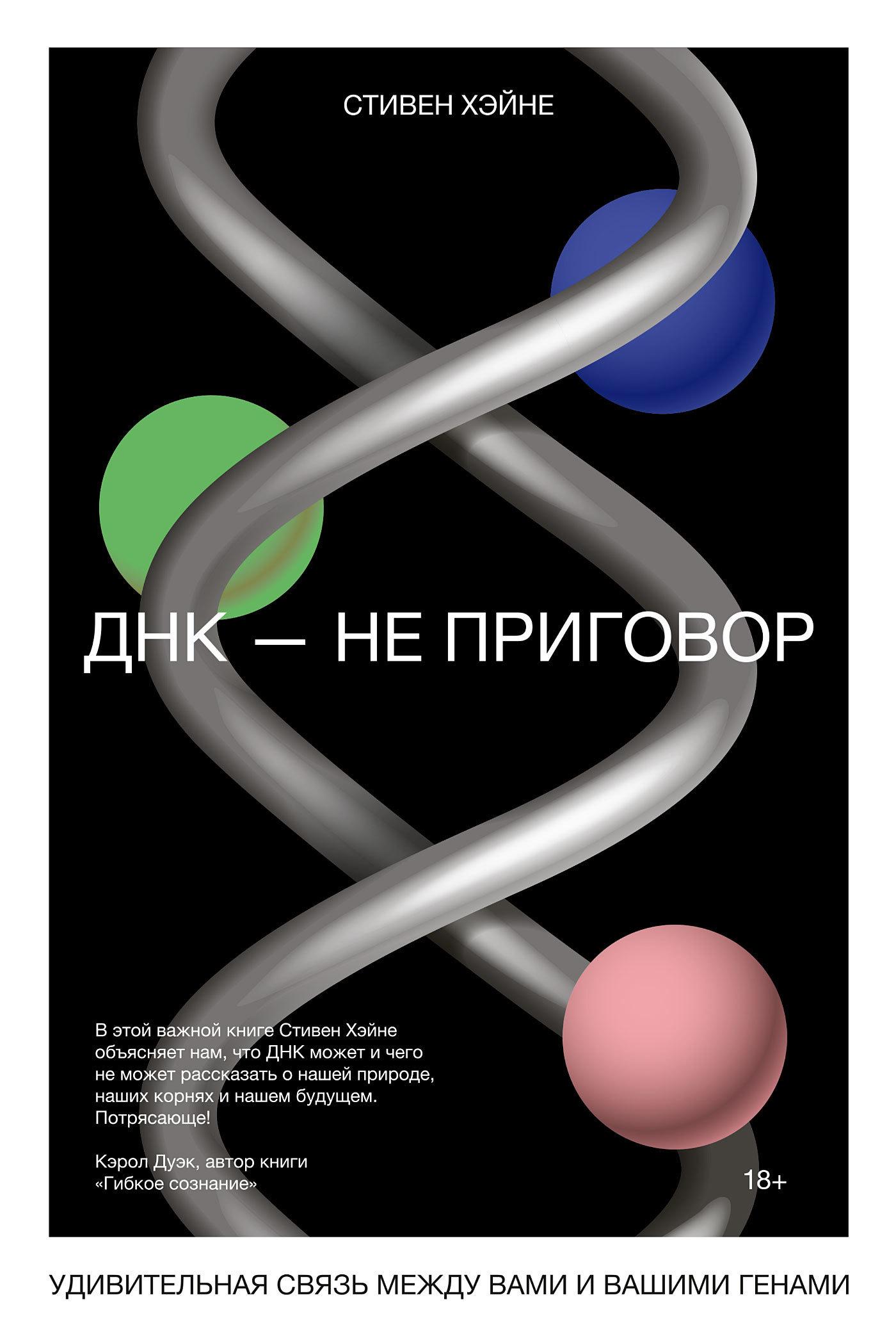 Стивен Хэйне - ДНК – не приговор. Удивительная связь между вами и вашими генами