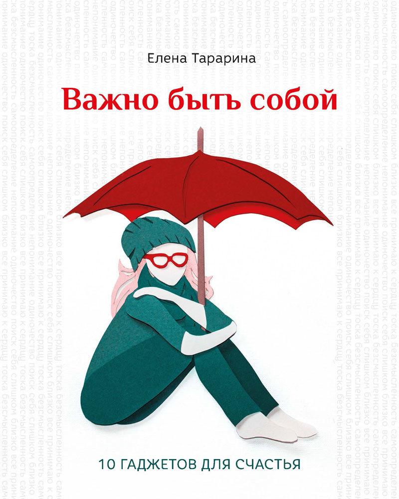 Елена Тарарина - Важно быть собой. 10 гаджетов для счастья