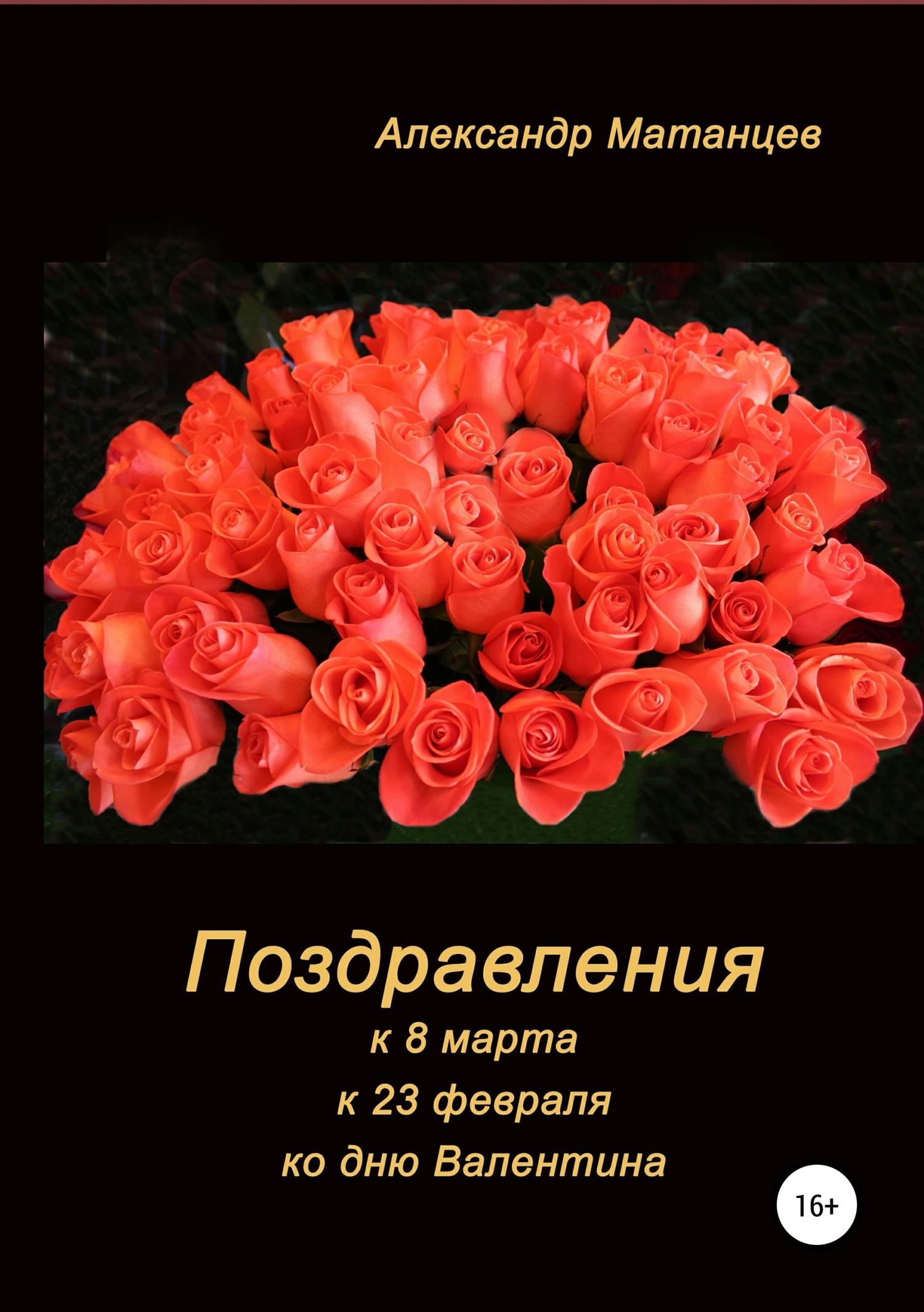 Александр Матанцев - Поздравления к 8 марта, 23 февраля, ко дню Валентина