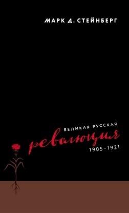 Великая русская революция, 1905–1921
