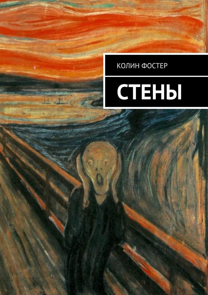 Колин Фостер - Стены