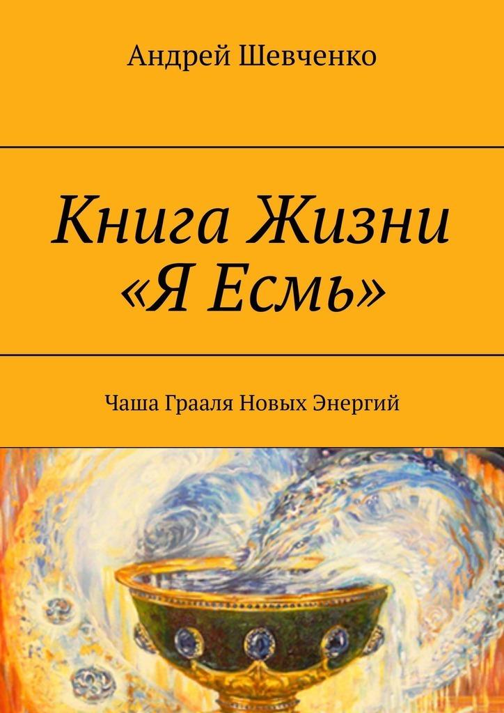 Книга Жизни «Я Есмь». Чаша Грааля Новых Энергий