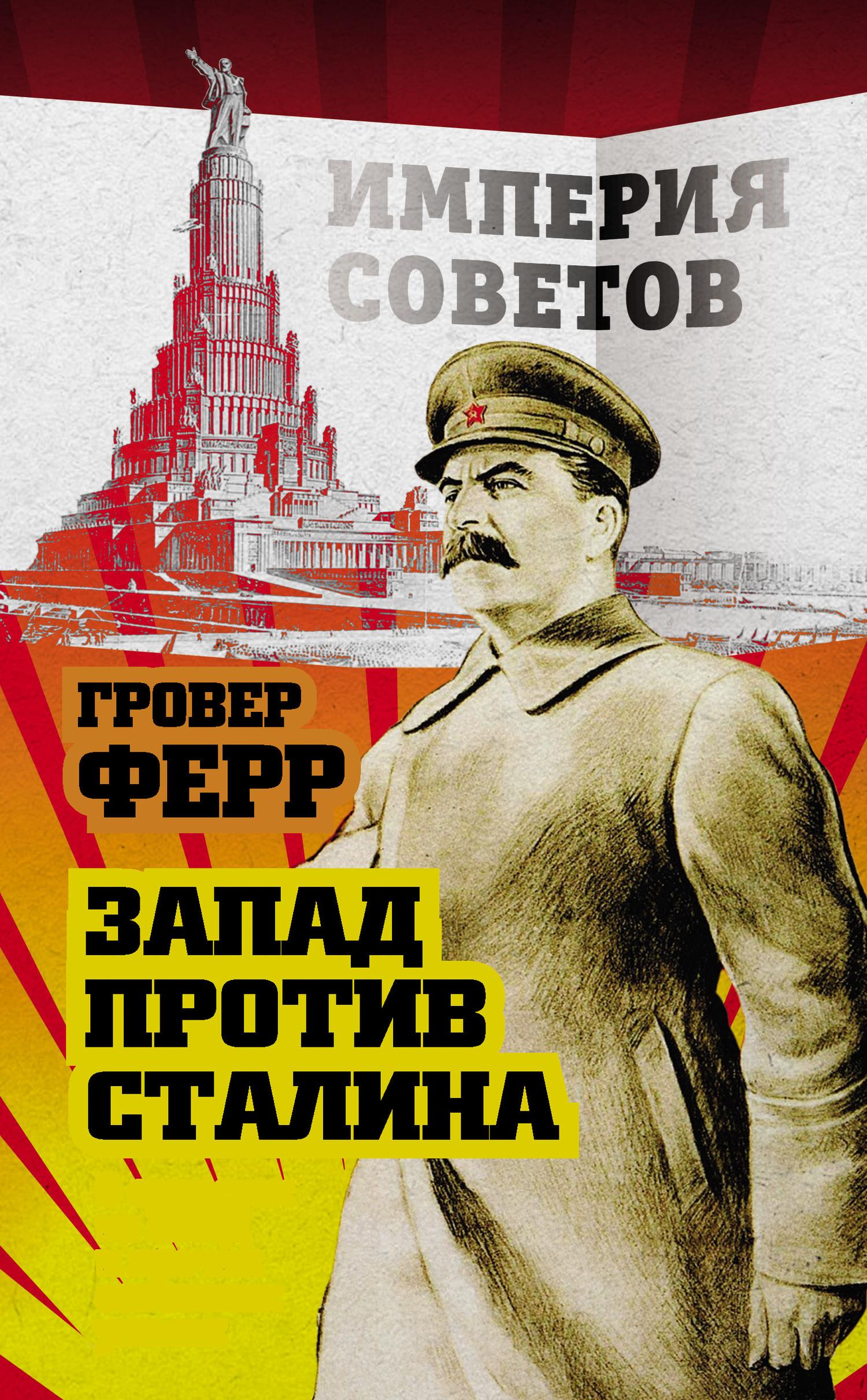 Запад против Сталина