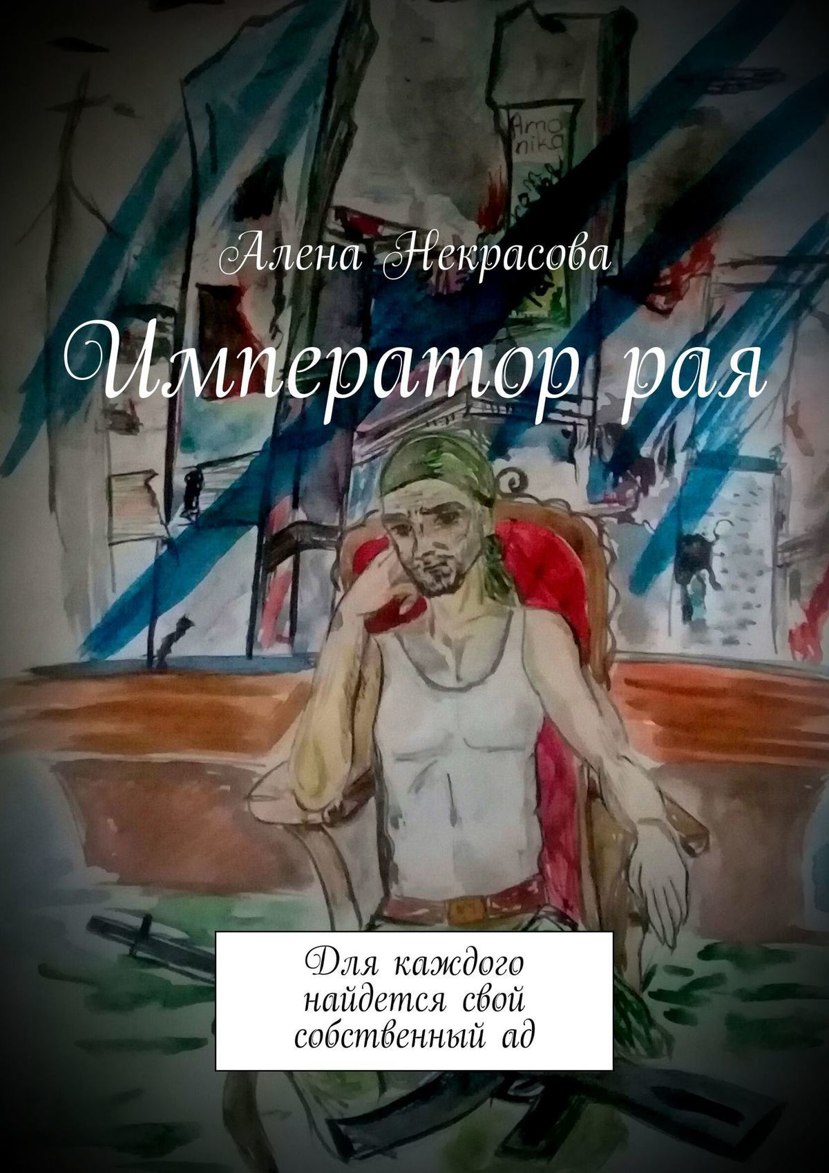 Алена Некрасова - Императоррая. Для каждого найдется свой собственныйад