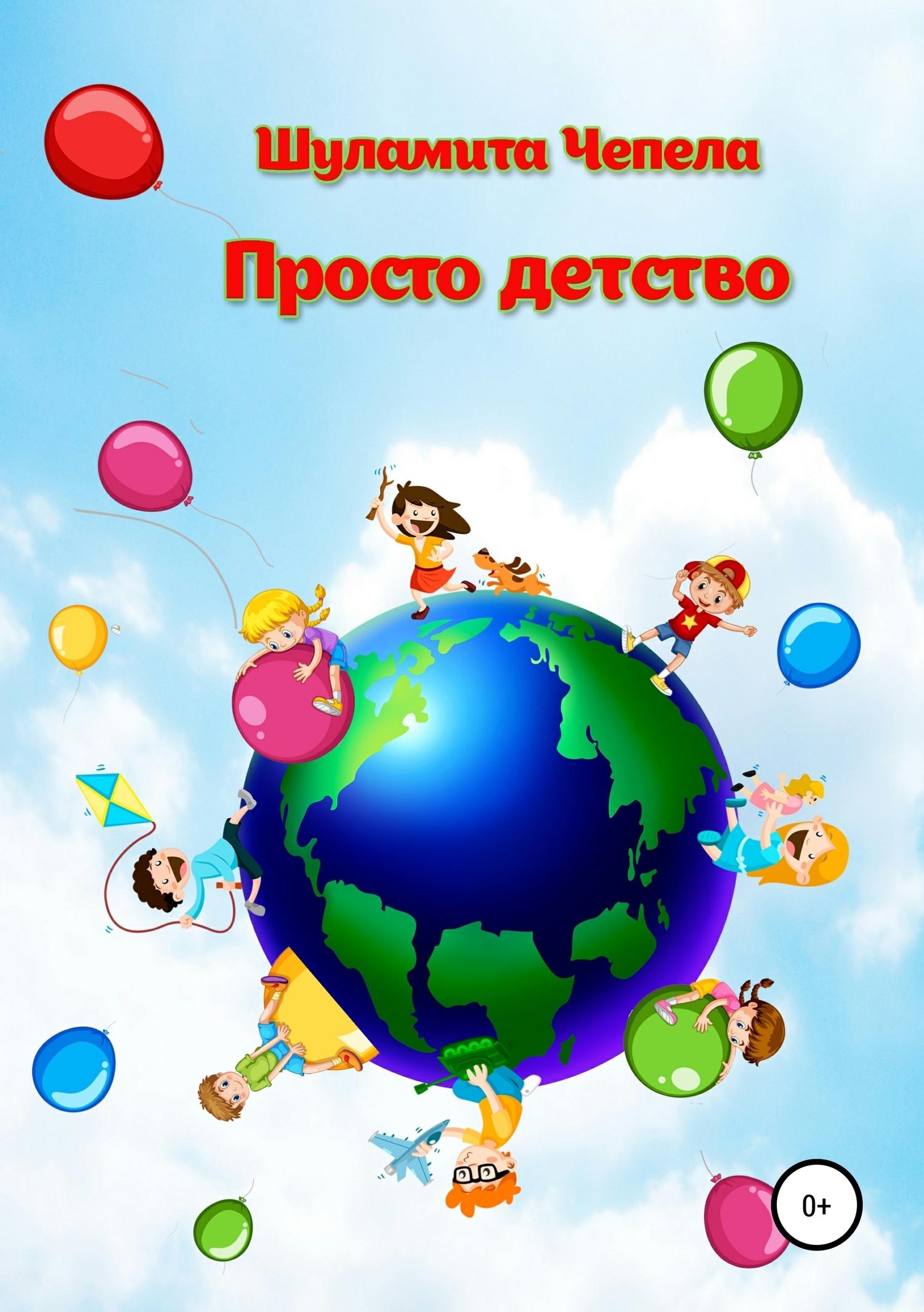 Шуламита Чепела - Просто детство