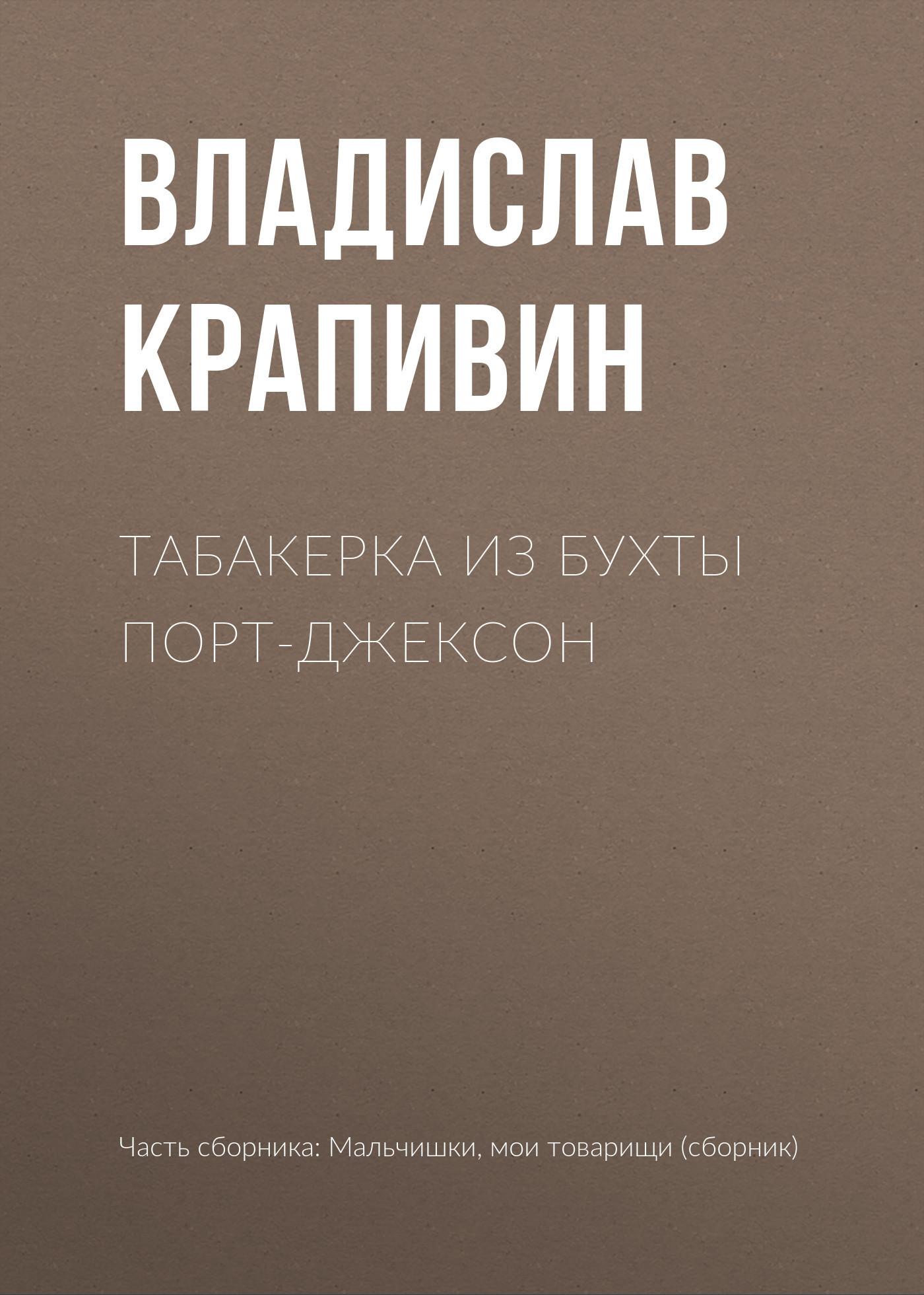 Владислав Крапивин - Табакерка из бухты Порт-Джексон