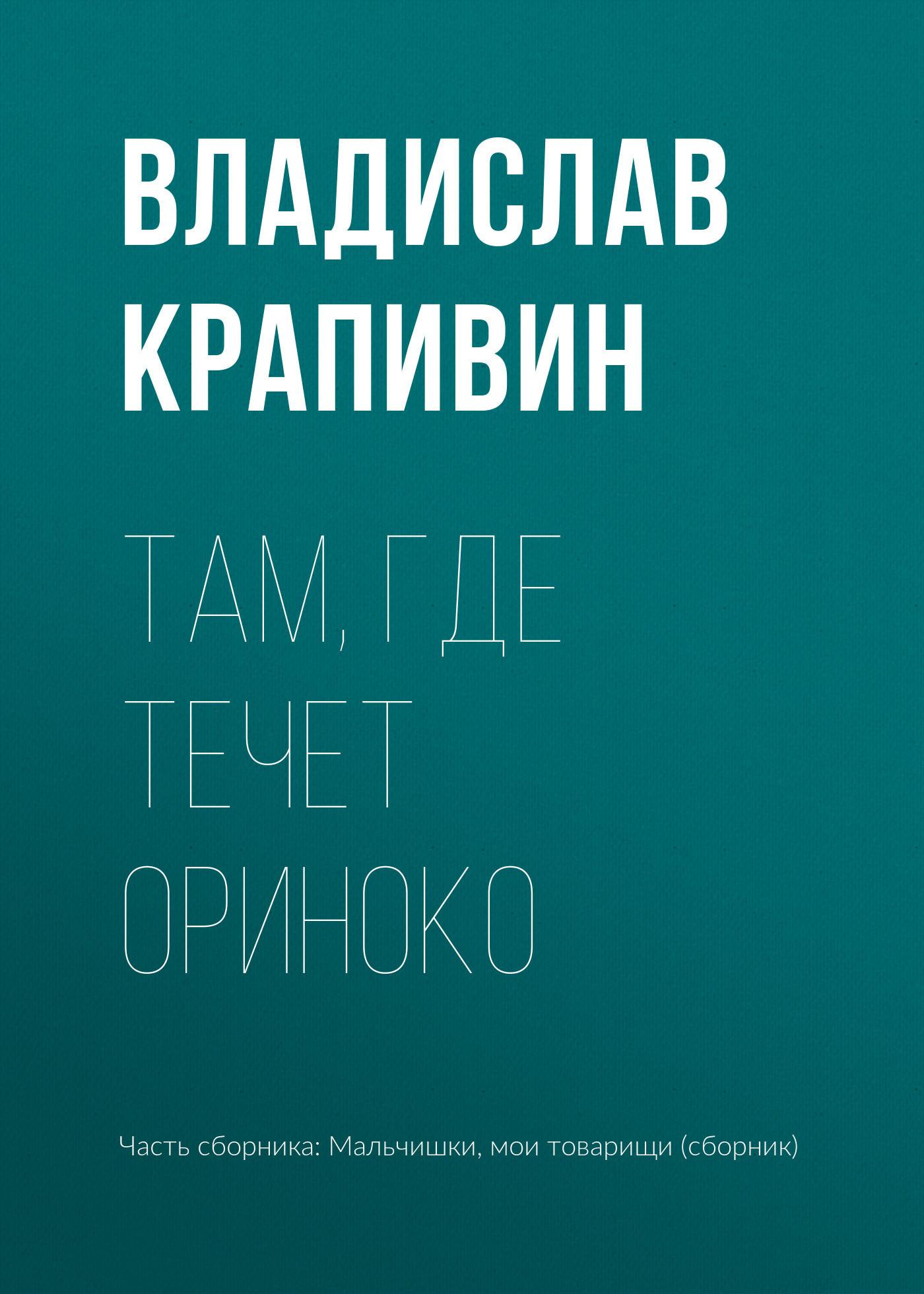 Владислав Крапивин - Там, где течет Ориноко