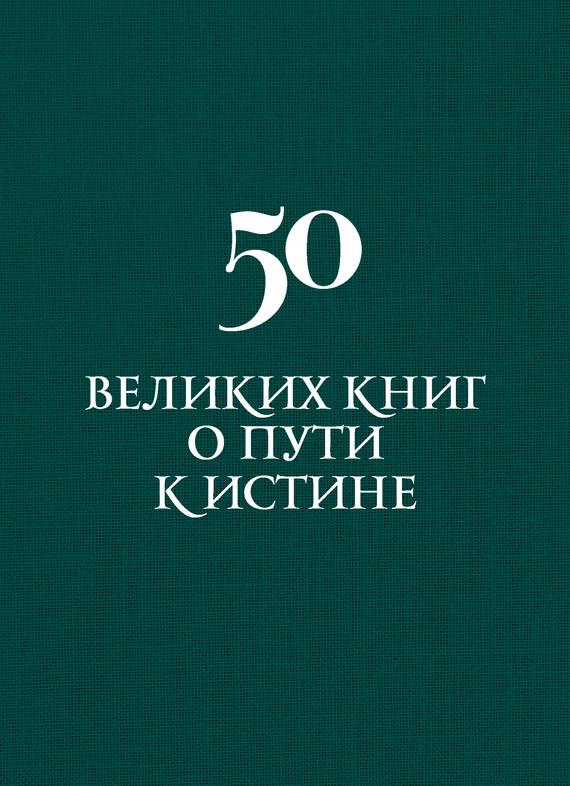 Аркадий Вяткин - 50 великих книг о пути к истине
