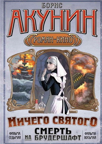 Борис Акунин - «Мария», Мария…