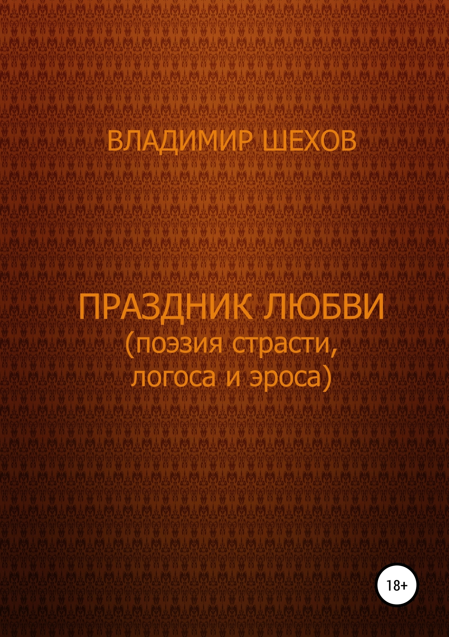 Владимир Шехов - Праздник любви (поэзия страсти, логоса и эроса)