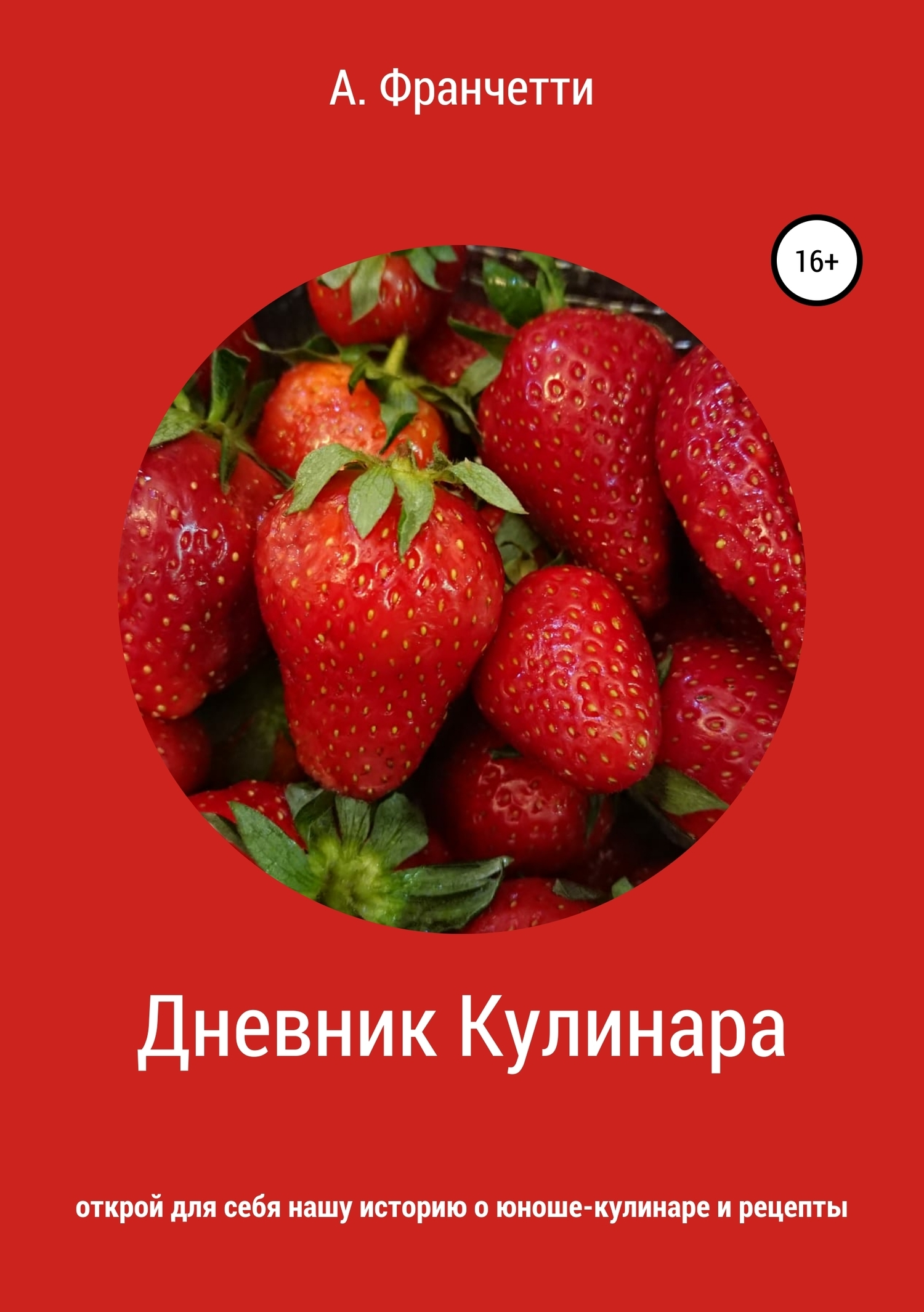 Дневник Кулинара