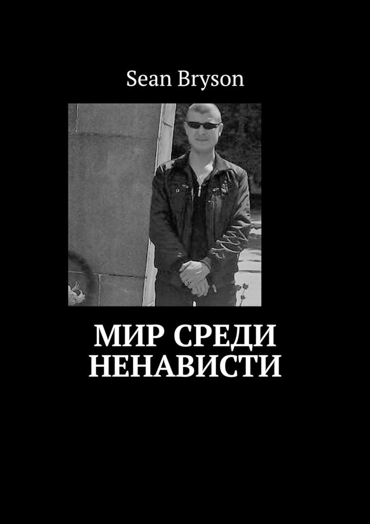 Sean Bryson - Мир среди ненависти