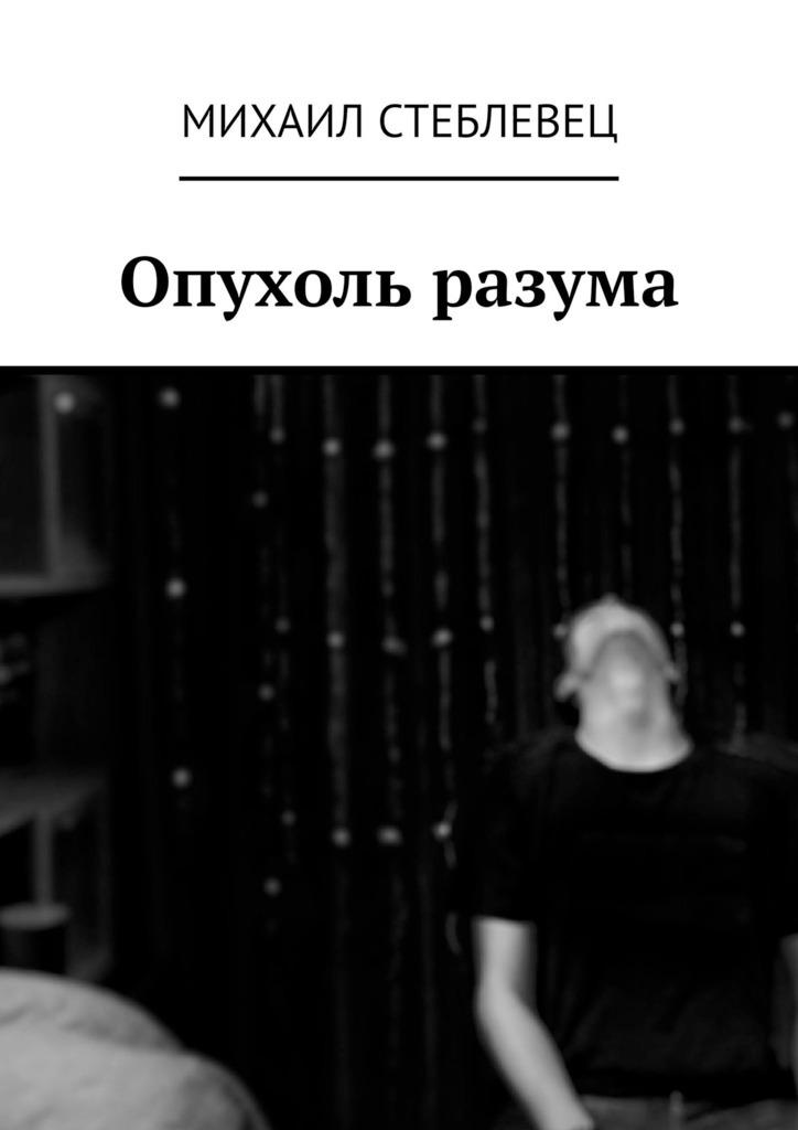 Михаил Стеблевец - Опухоль разума