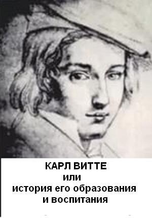 Карл Витте, или История его воспитания и образования