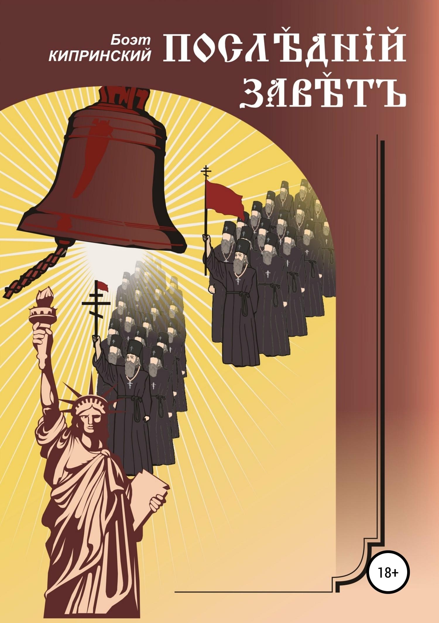 Боэт Кипринский - Последний завет
