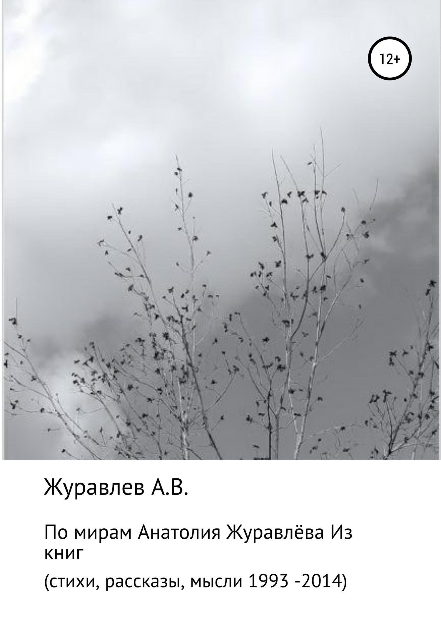 По мирам Анатолия Журавлева