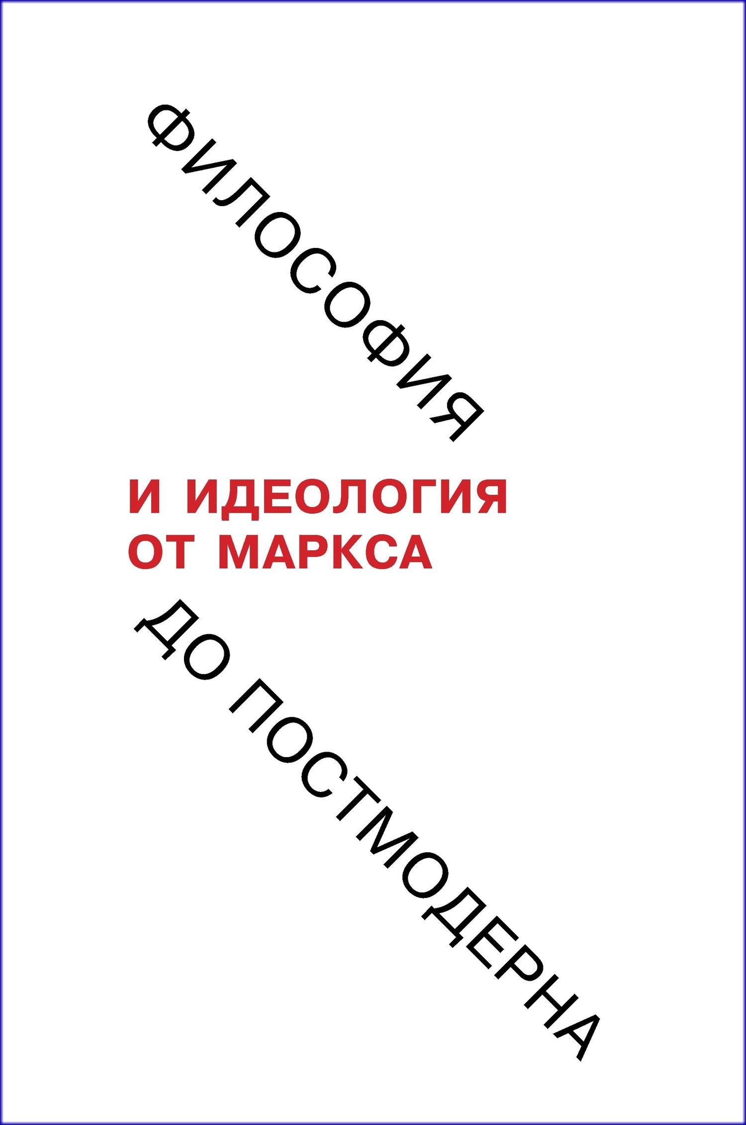 Коллектив авторов, Александр Рубцов - Философия и идеология: от Маркса до постмодерна