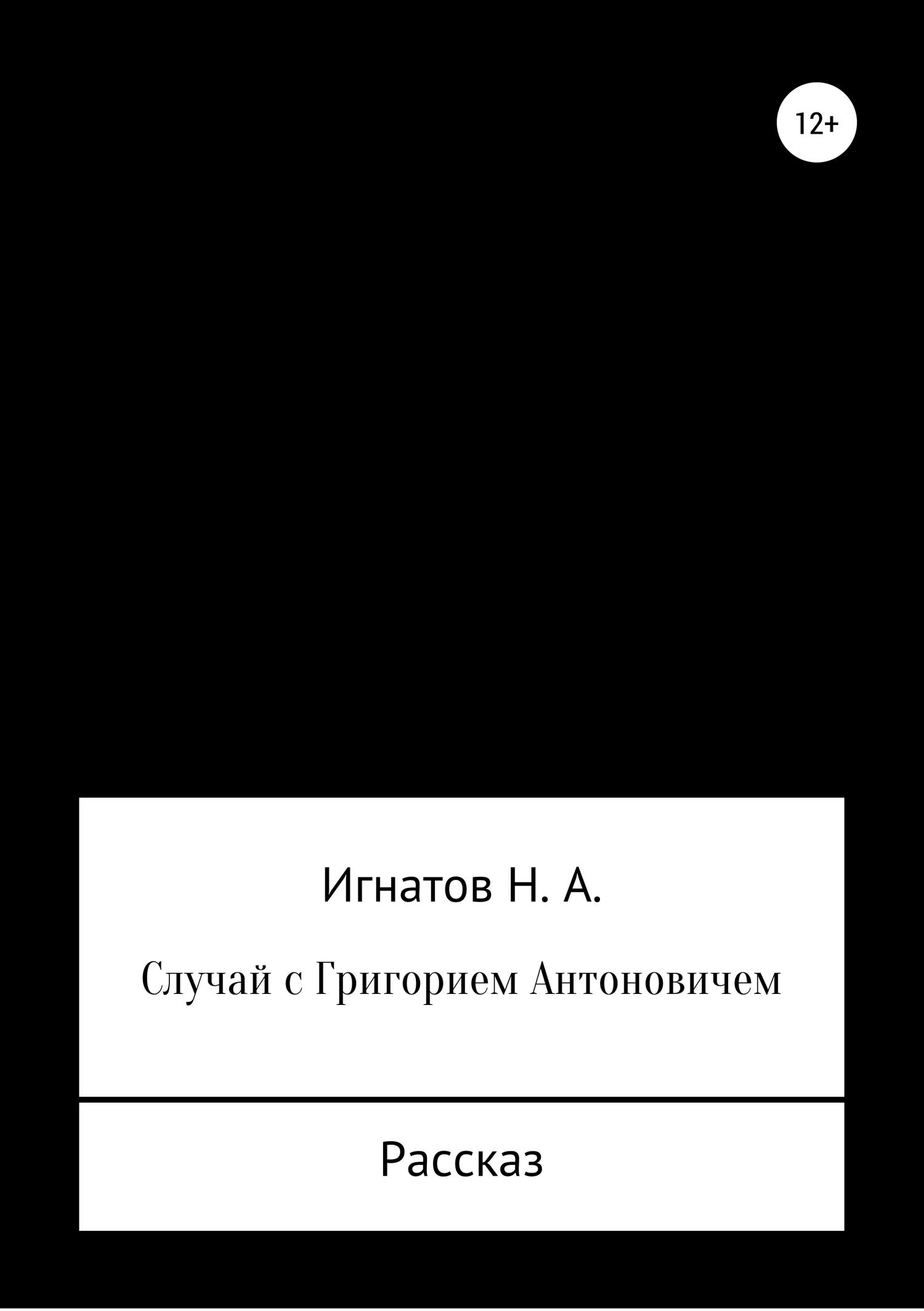 Случай с Григорием Антоновичем
