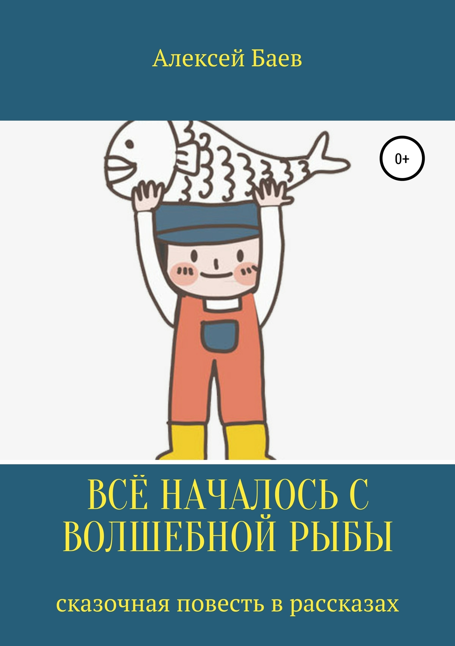 Алексей Баев - Всё началось с волшебной рыбы
