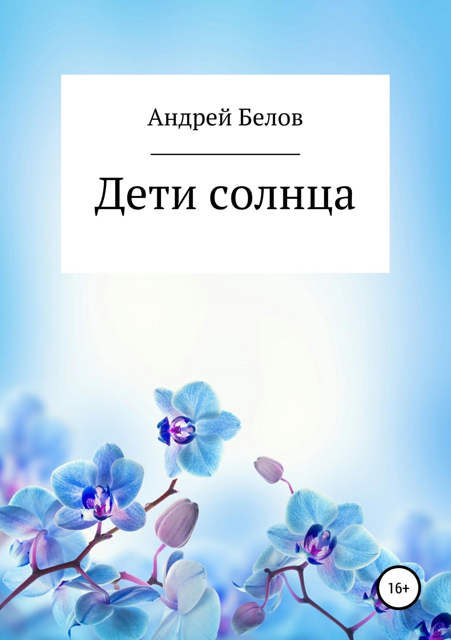 Андрей Белов - Дети солнца