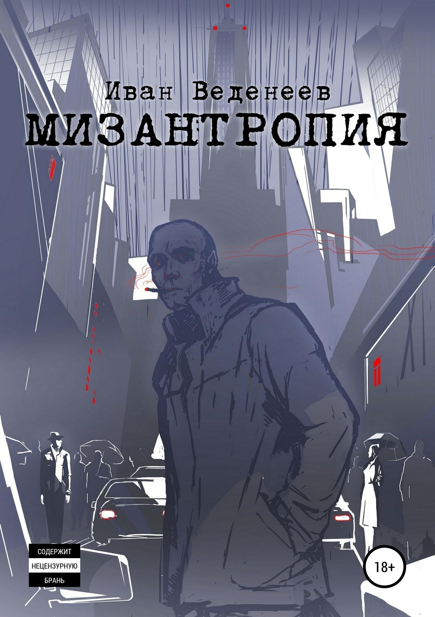 Иван Веденеев - Мизантропия
