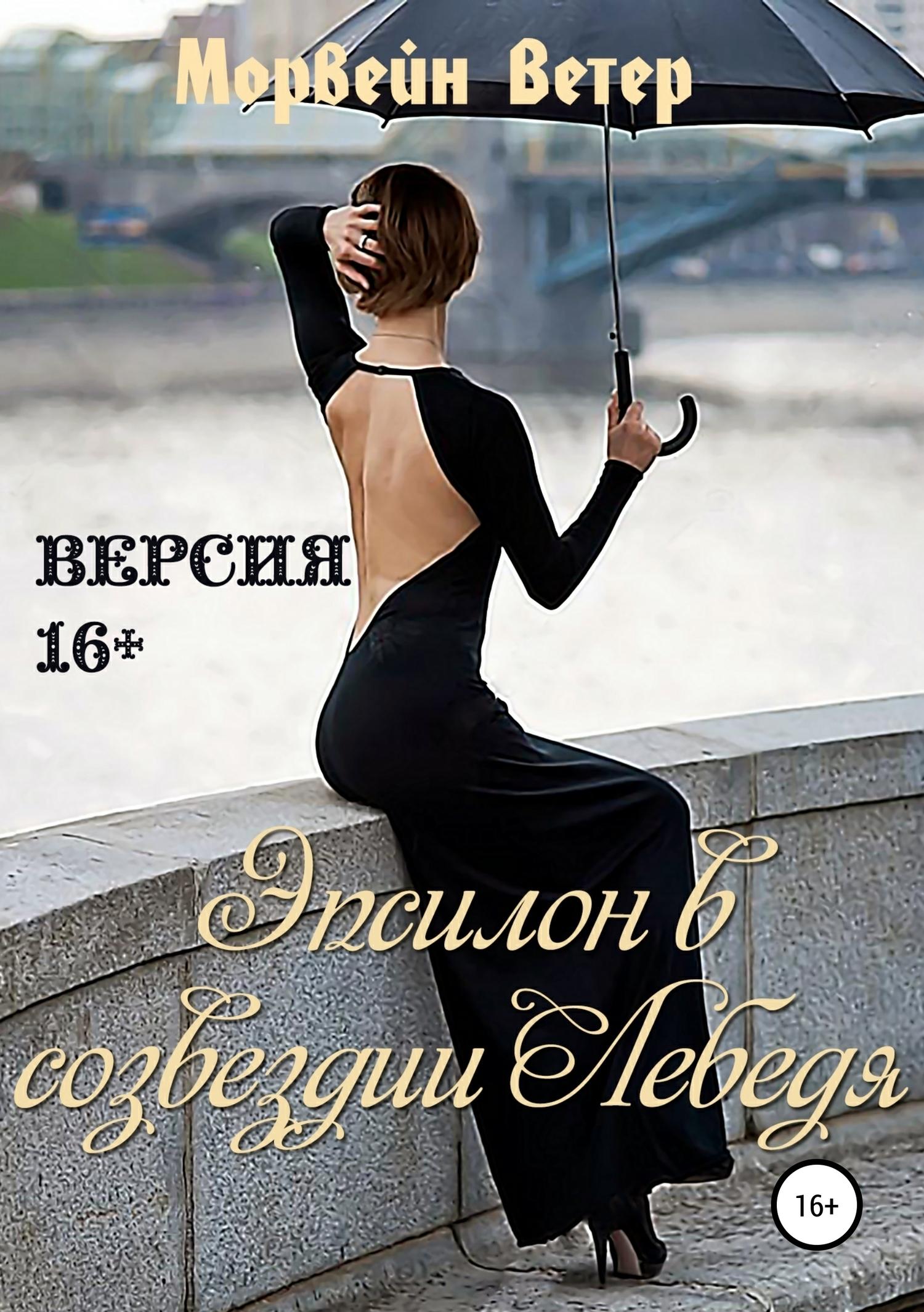 Эпсилон в созвездии Лебедя (Версия 16+)