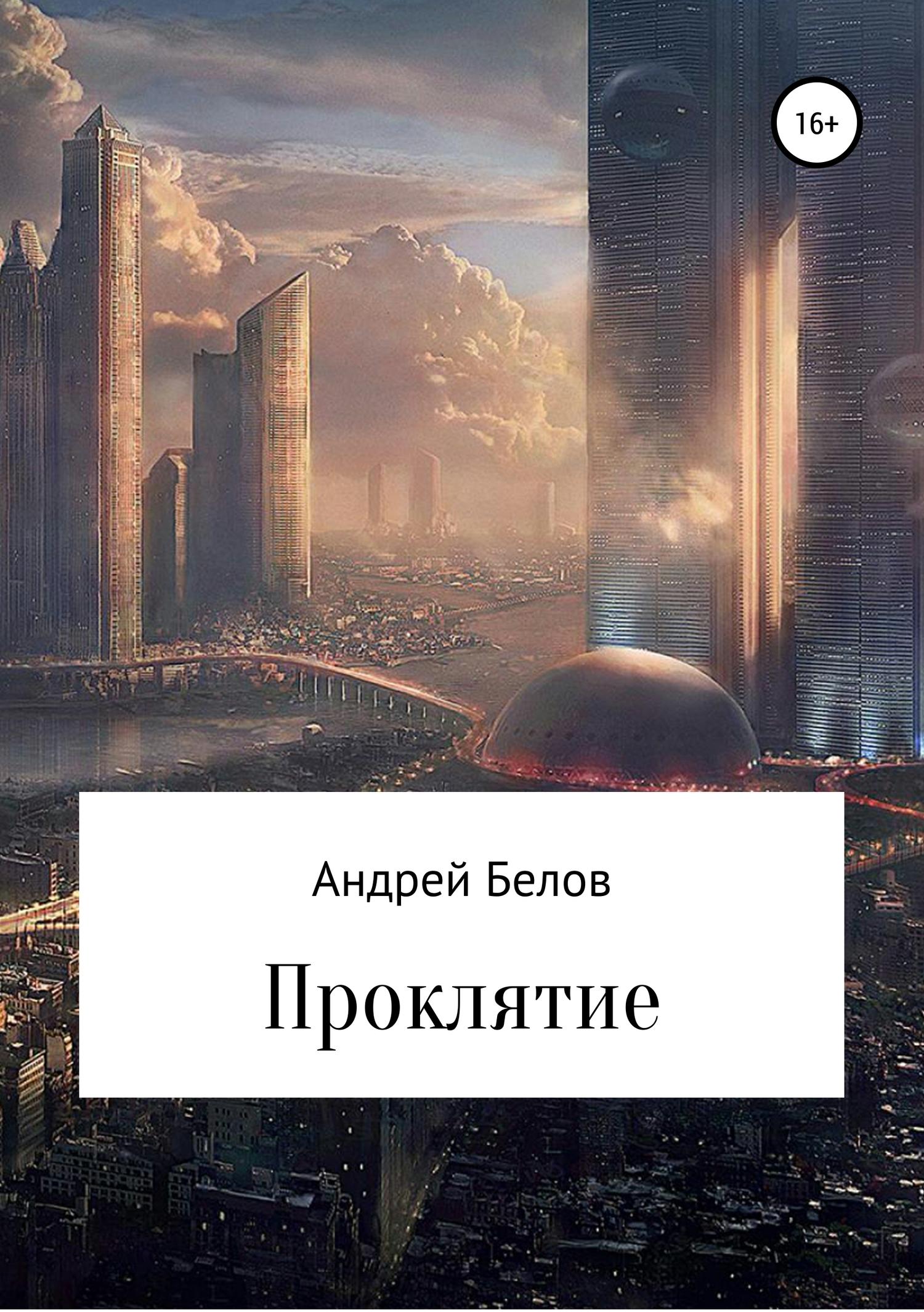 Андрей Белов - Проклятие