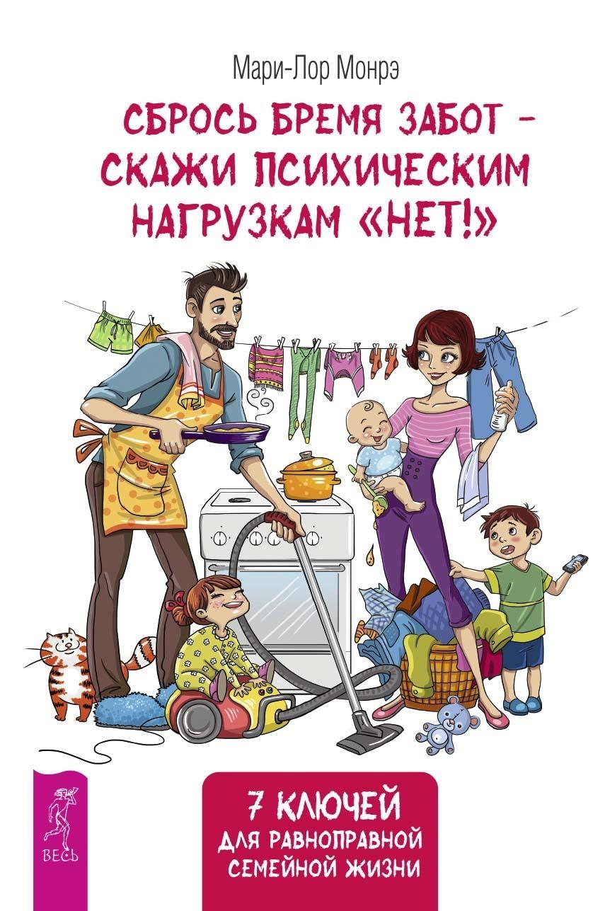 Сбрось бремя забот – скажи психическим нагрузкам «Нет»! 7ключей для равноправной семейной жизни