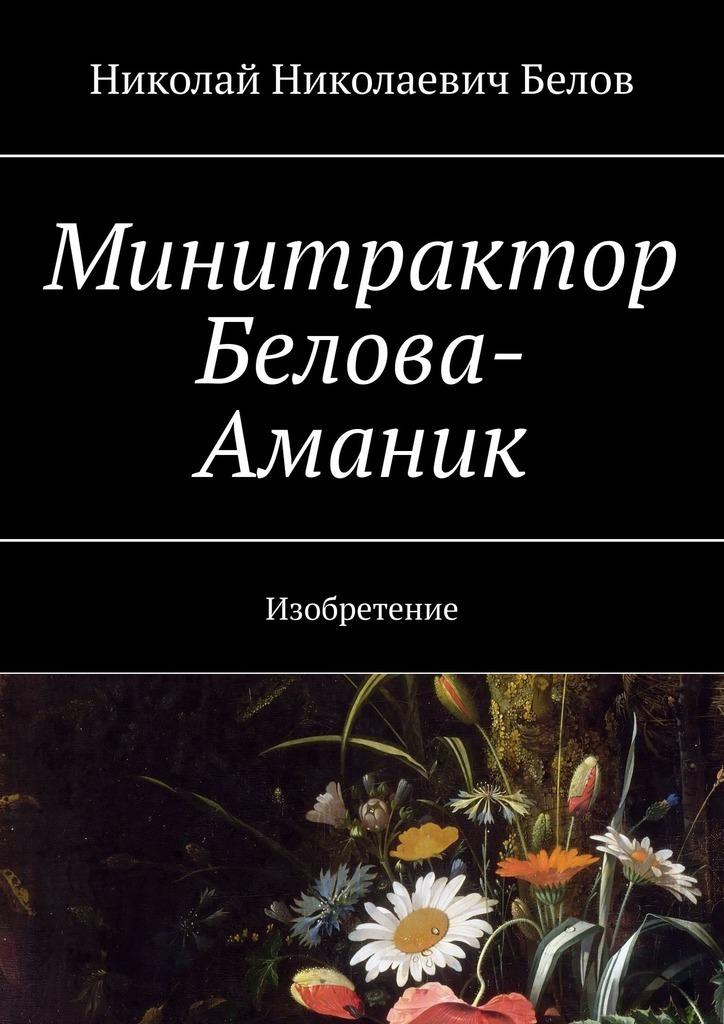 Минитрактор Белова-Аманик. Изобретение