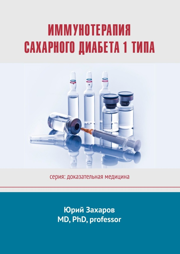 Иммунотерапия сахарного диабета 1 типа. Серия: Доказательная медицина
