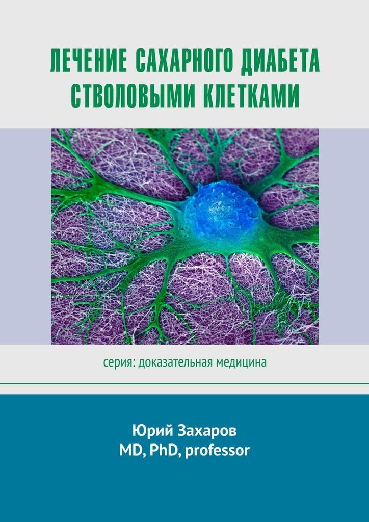 Лечение сахарного диабета стволовыми клетками. Серия: Доказательная медицина