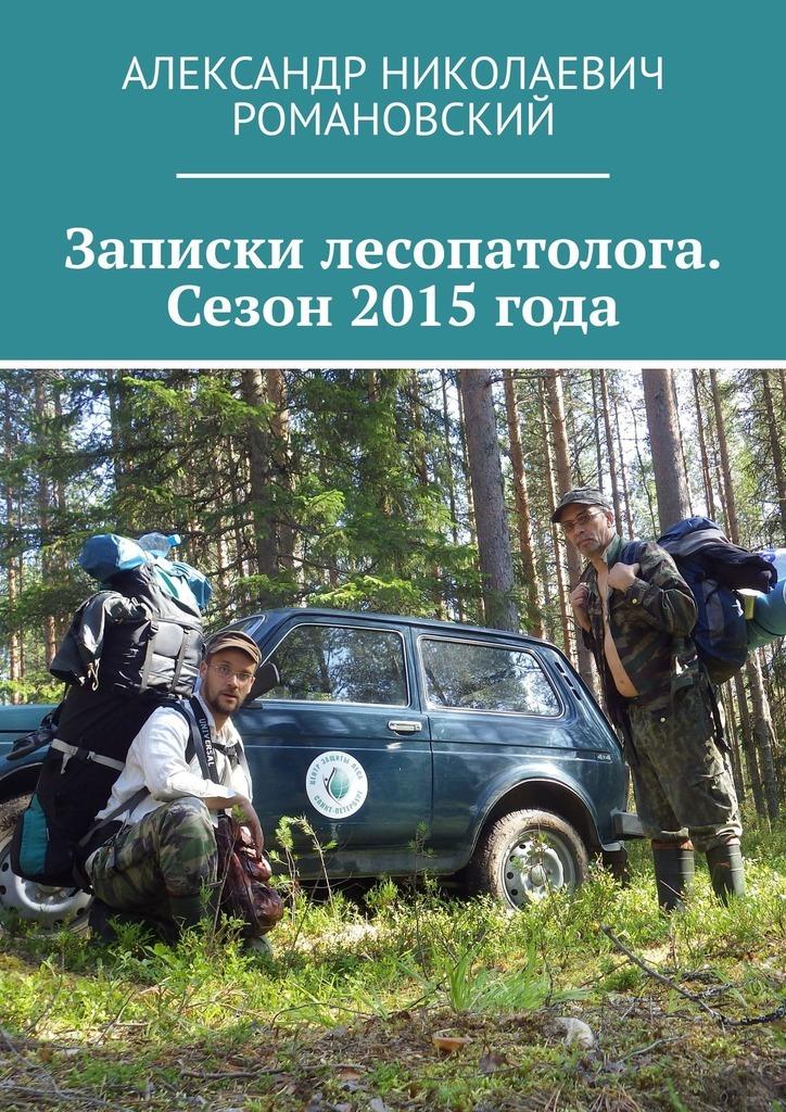 Записки лесопатолога. Сезон 2015года