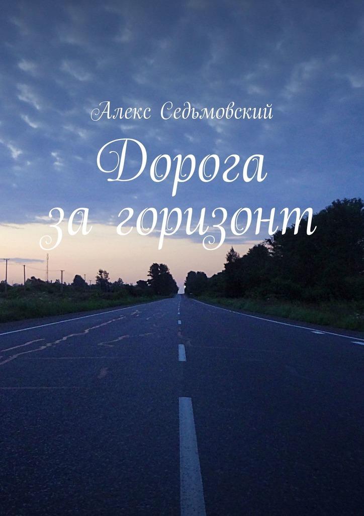 Дорога загоризонт