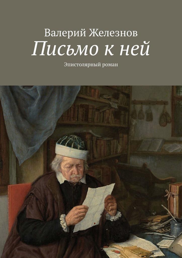 Валерий Железнов - Письмо кней. Эпистолярный роман