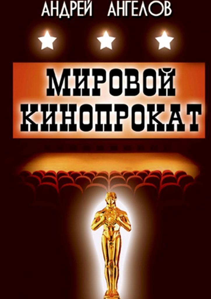 Андрей Ангелов - Мировой кинопрокат
