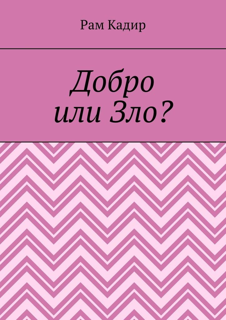 Рам Кадир - Добро или Зло?