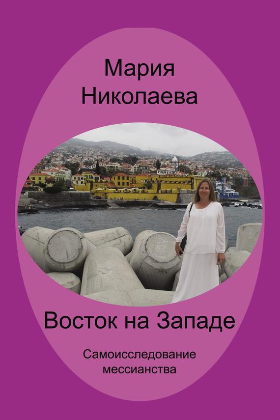 Мария Николаева - Восток на Западе. Самоисследование мессианства