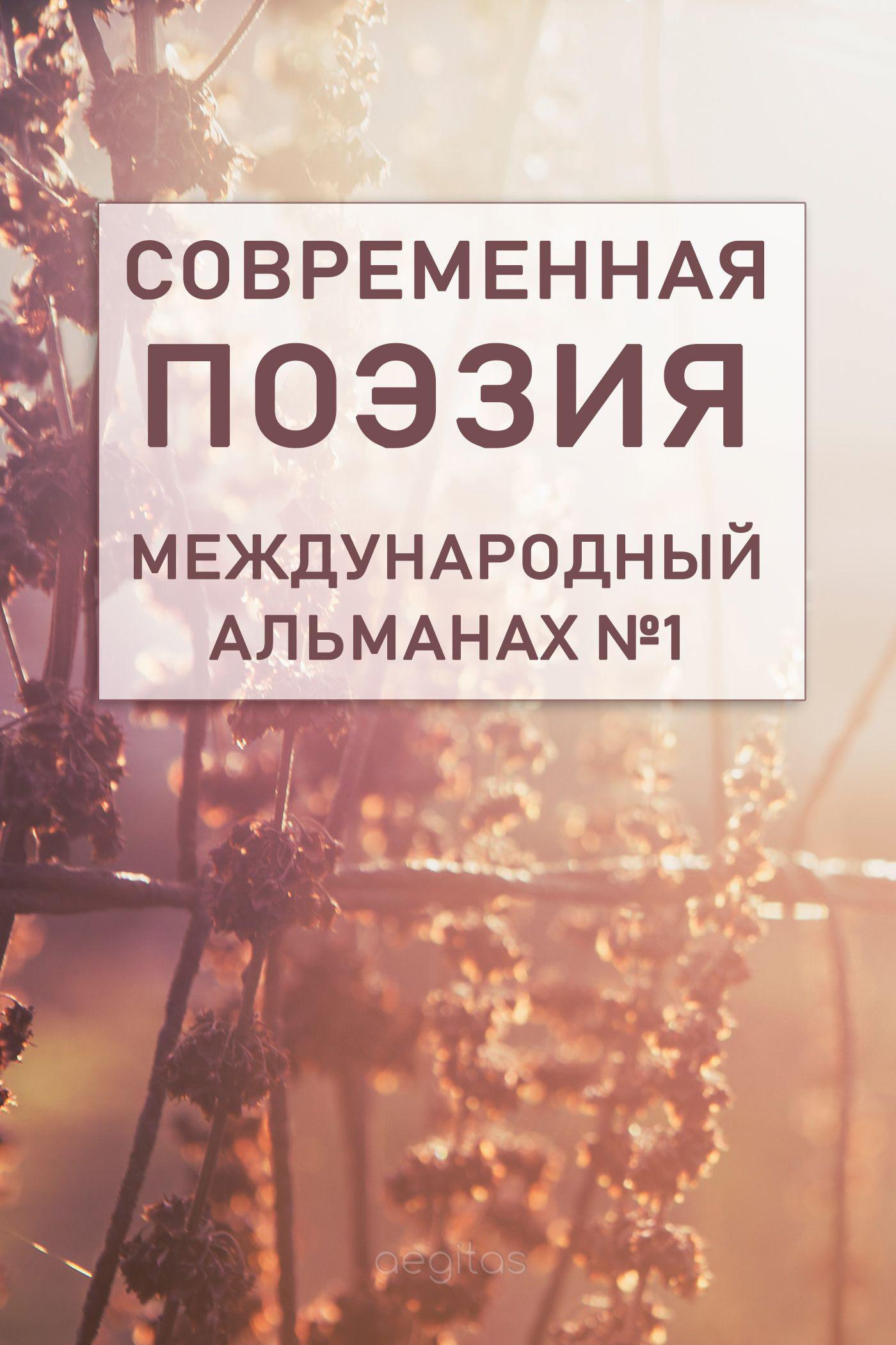 Современная поэзия. Международный альманах №1