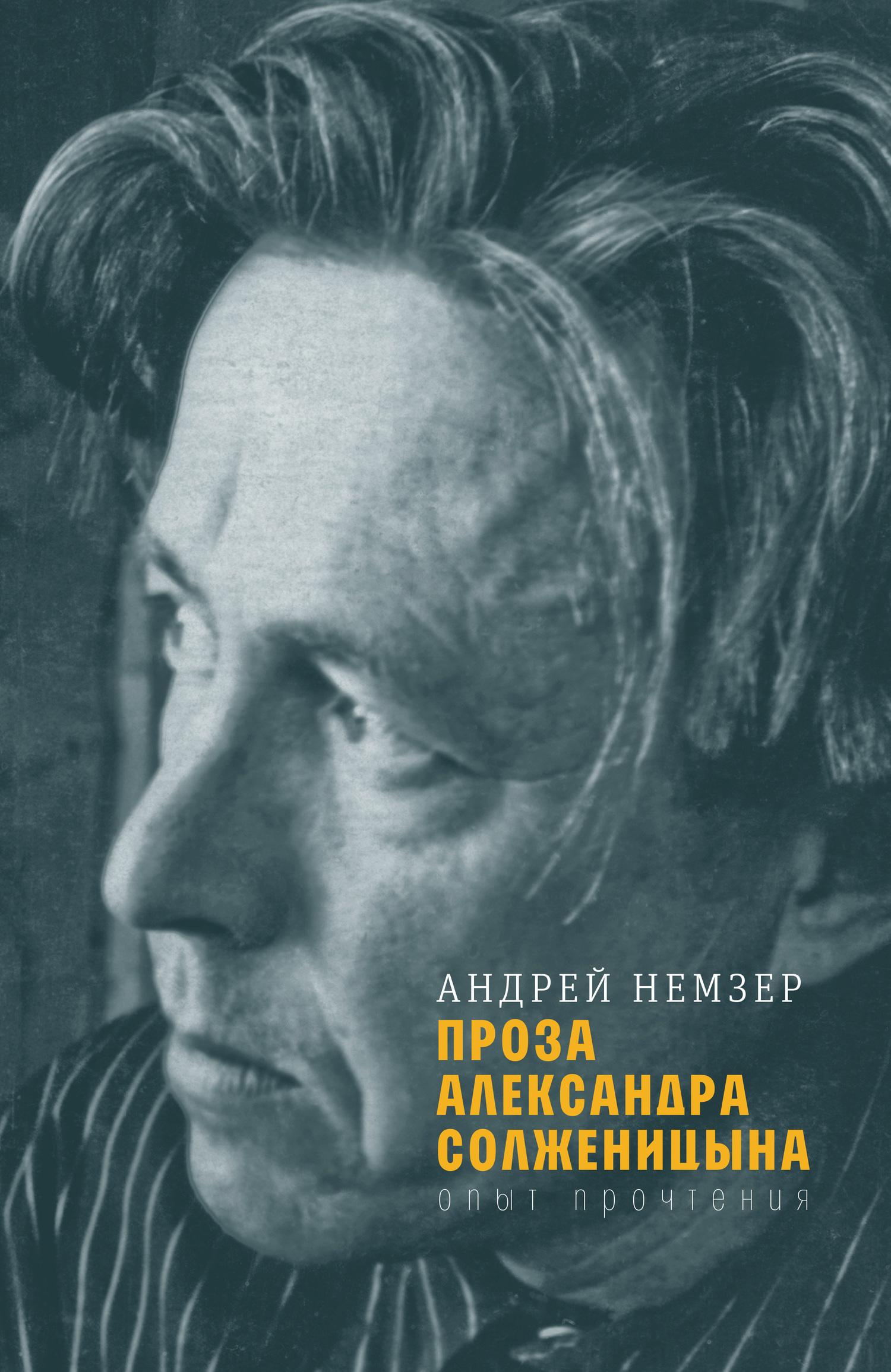 Проза Александра Солженицына
