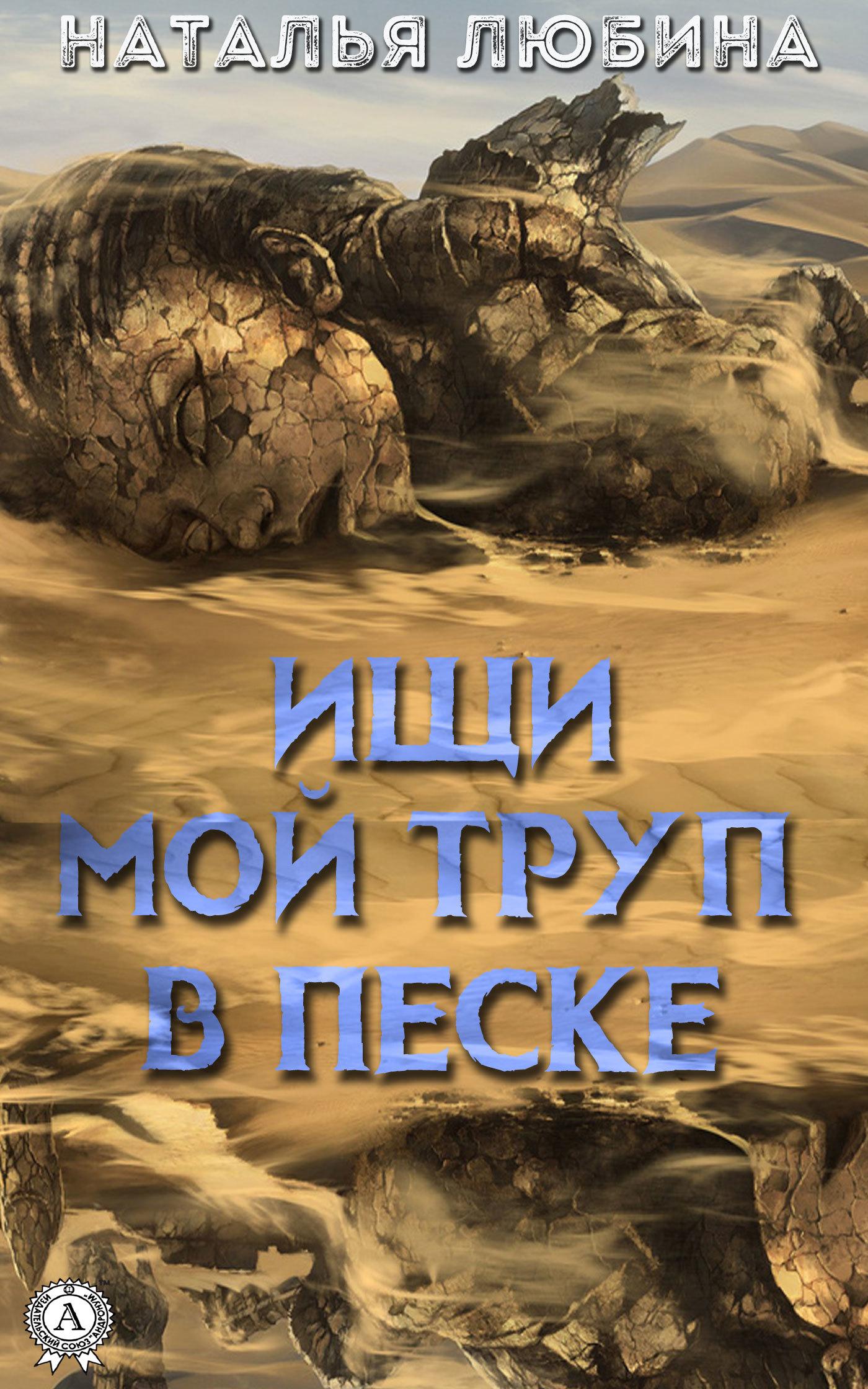 Ищи мой труп в песке
