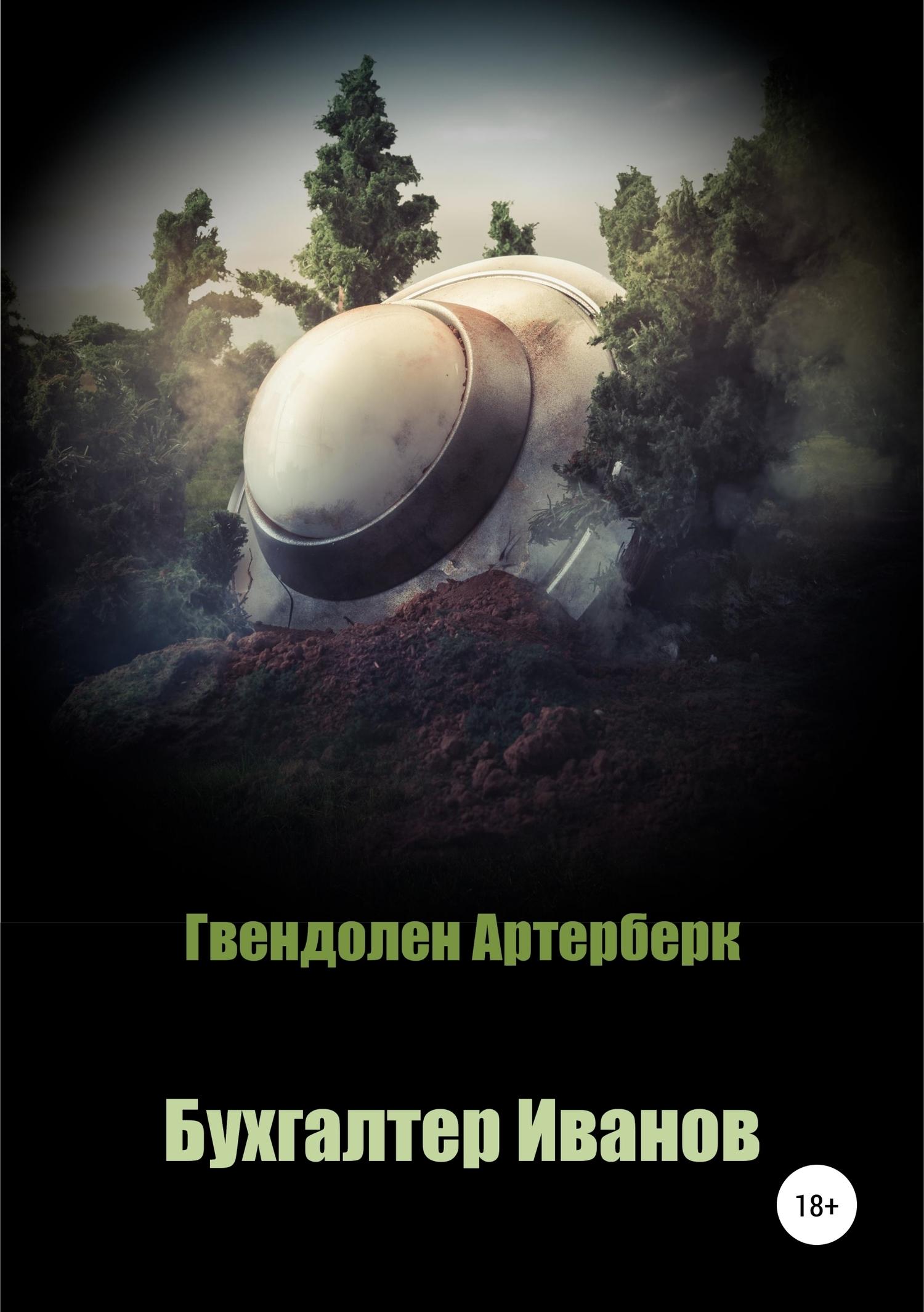 Гвендолен Артерберк - Бухгалтер Иванов