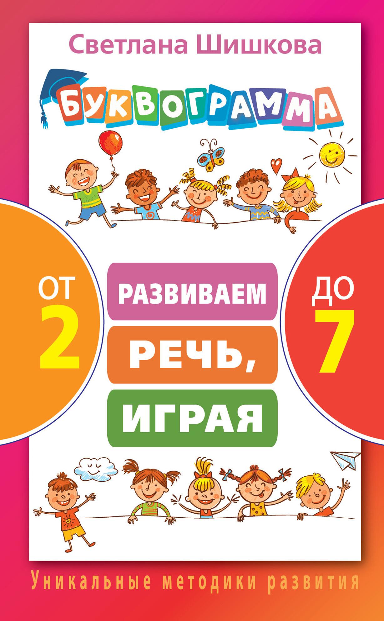 Буквограмма от 2 до 7. Развиваем речь, играя