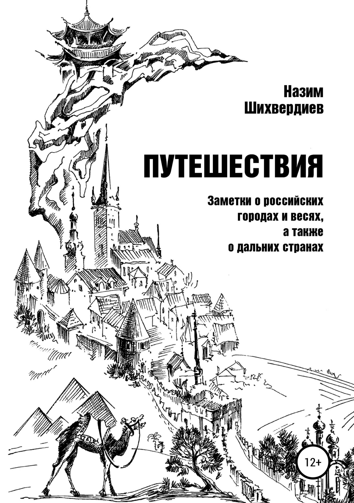 Путешествия. Заметки о российских городах и весях, а также о дальних странах