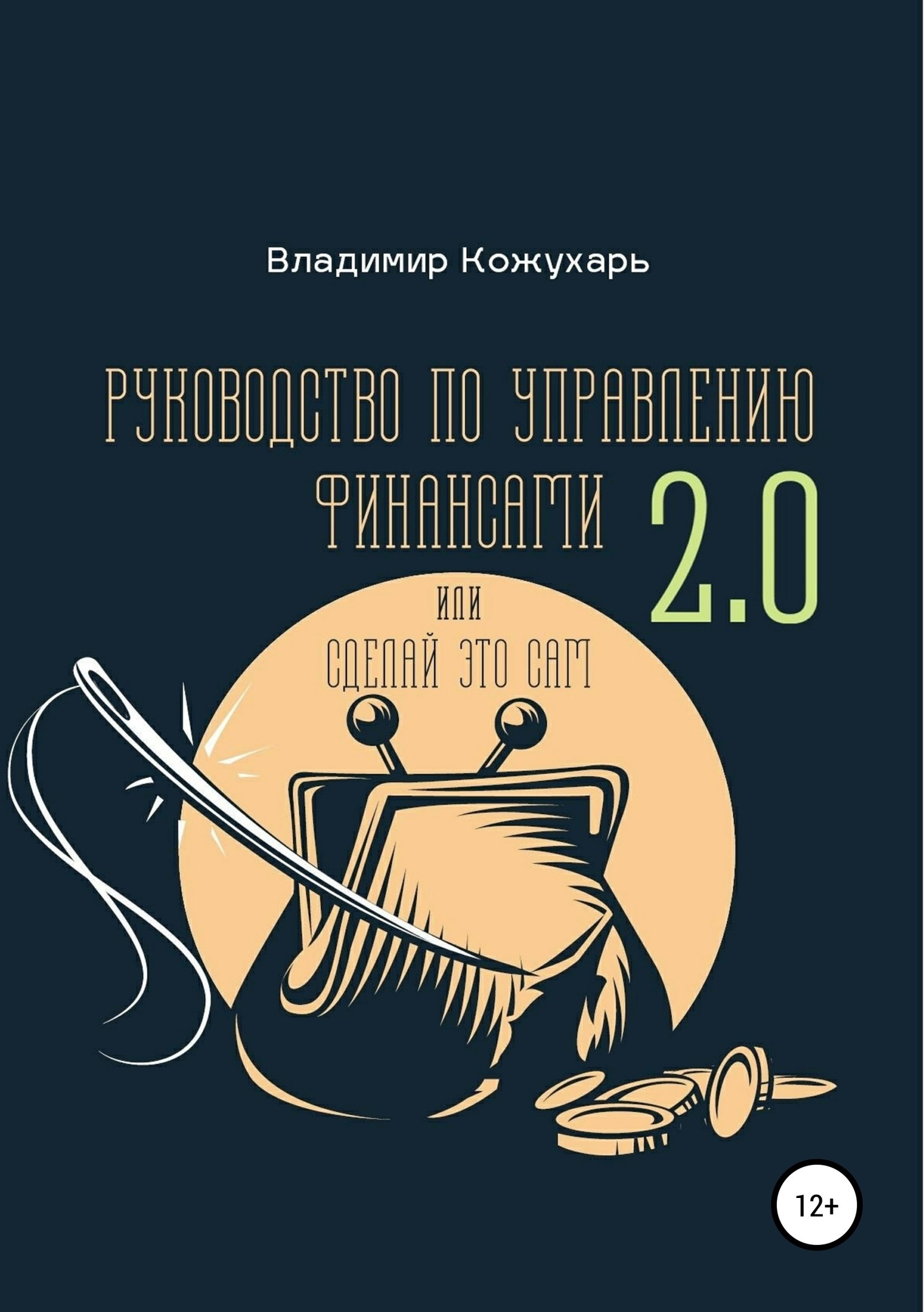 Руководство по управлению финансами 2.0