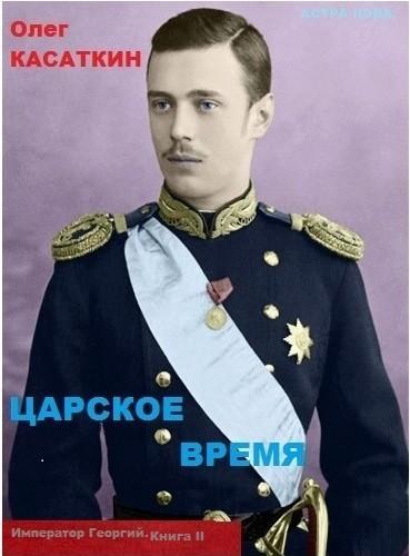 Олег Касаткин - Царское время