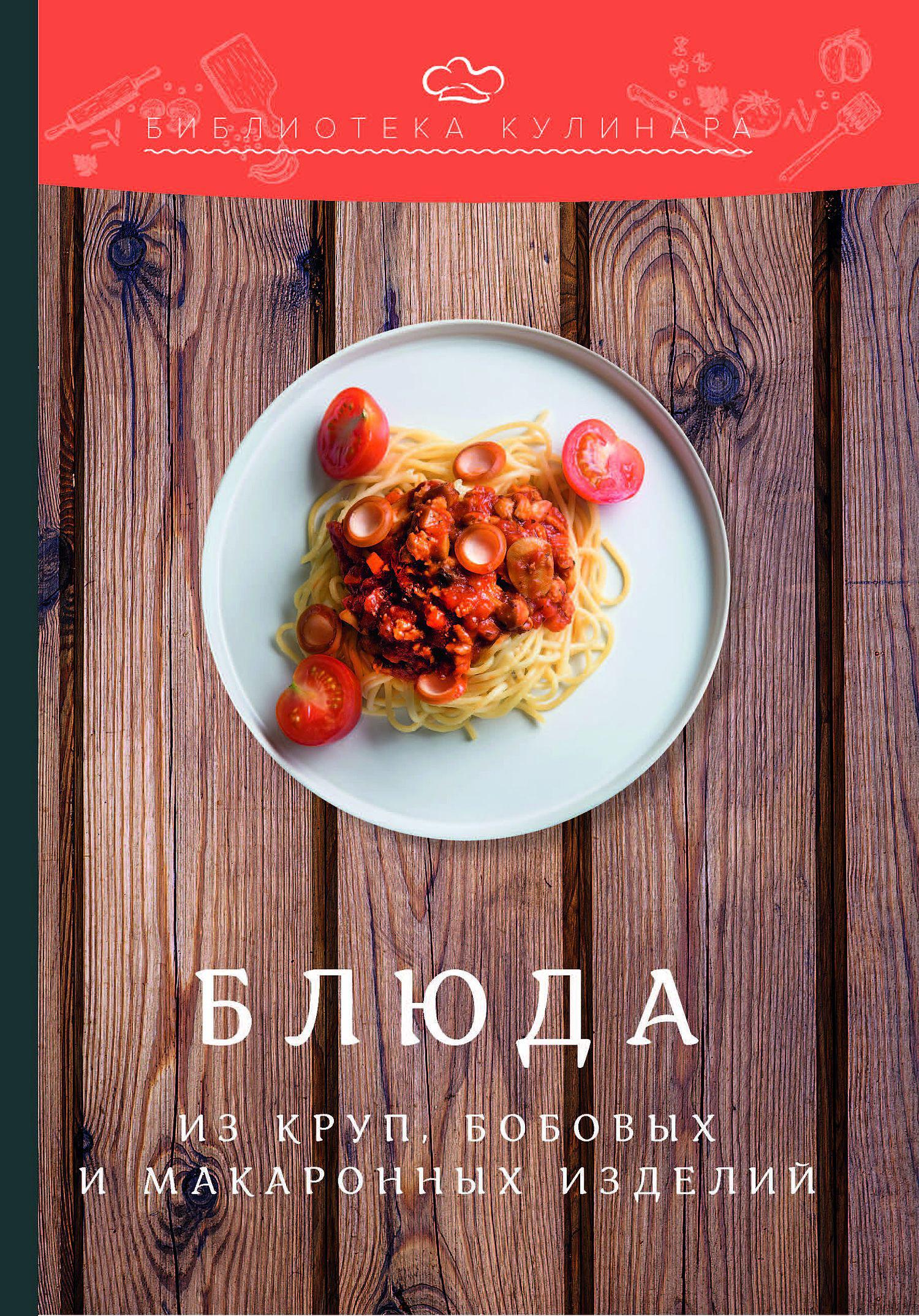 Блюда из круп, бобовых и макаронных изделий