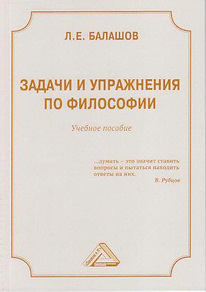 Лев Балашов - Задачи и упражнения по философии