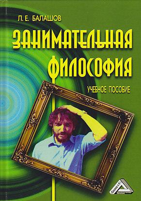 Лев Балашов - Занимательная философия
